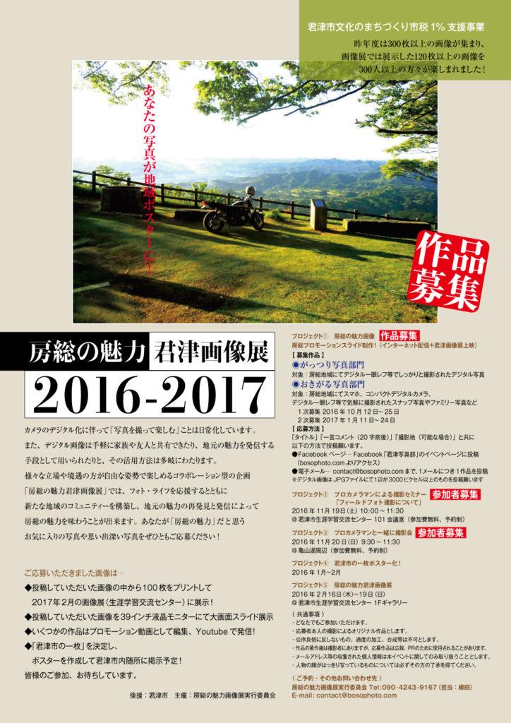 房総の魅力君津画像展2016-2017チラシ